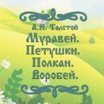 "Фото сказки А.Н. Толстого ""Муравей"", Петушки"", ""Полкан"", ""Воробей"""