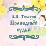 """Фото сказки Л.Н. Толстого """"Праведный судья"""""""