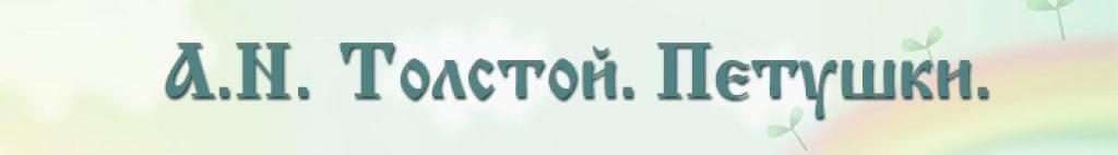 "Фото сказки А.Н. Толстого ""Петушки"""