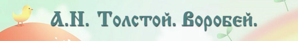 """Фото сказки А.Н. Толстого """"Воробей"""""""