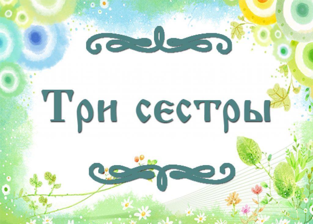"""Фото татарской народной сказки для детей """"Три сестры"""""""
