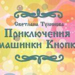 """Фото сказок Светланы Тулиновой """"Приключения машинки Кнопки"""""""