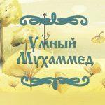 """Фото восточной народной сказки для детей """"Умный Мухаммед"""""""