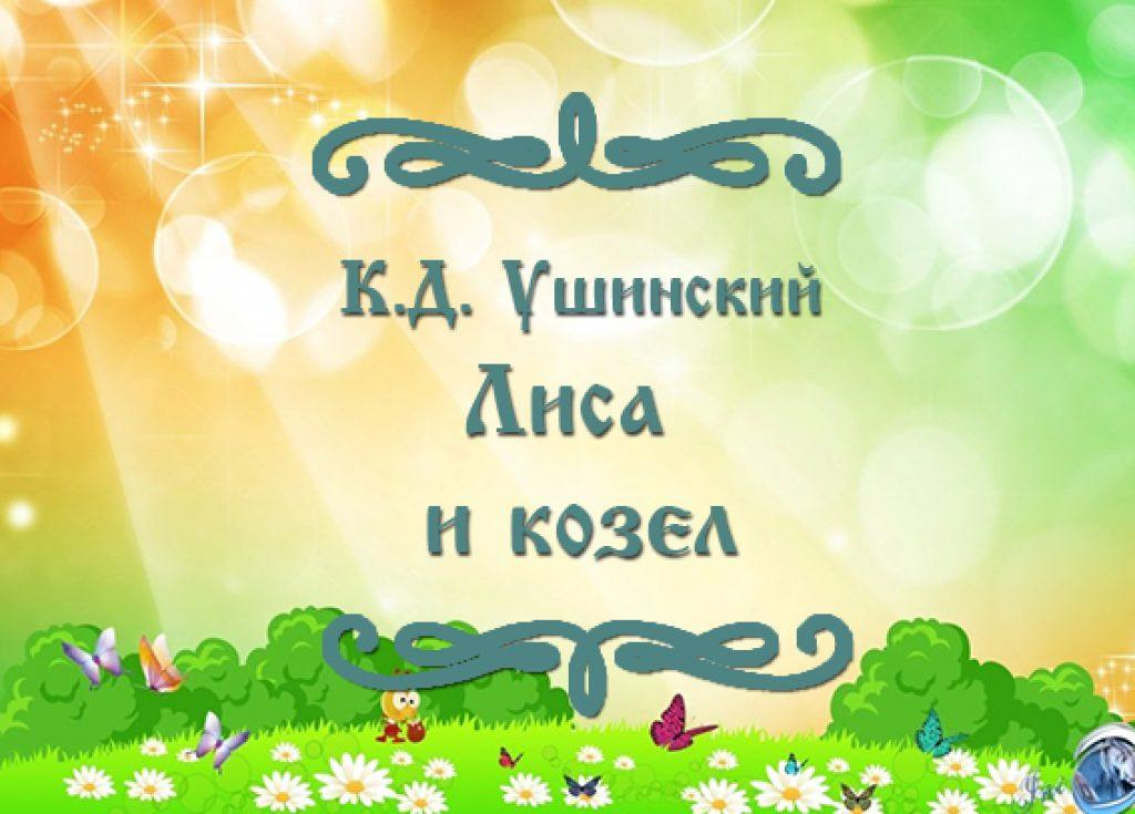 "Фото сказки К.Д. Ушинского ""Лиса и козел"""