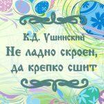 """Фото сказки К.Д. Ушинского """"Не ладно скроен, да крепко сшит"""""""
