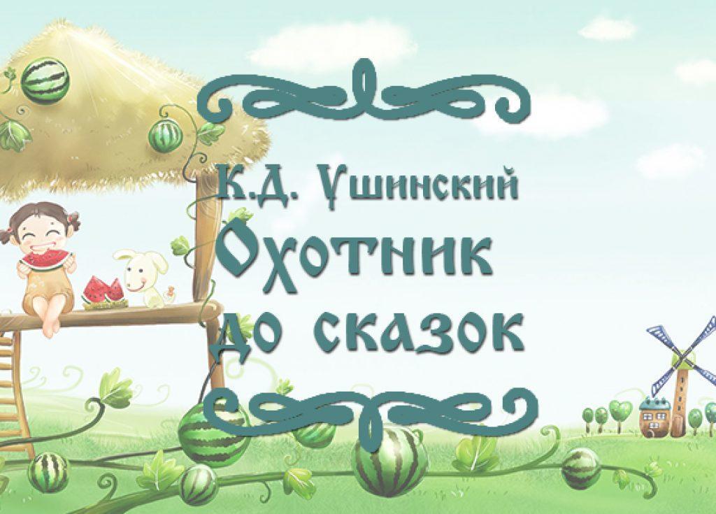 """Фото сказки К.Д. Ушинского """"Охотник до сказок"""""""