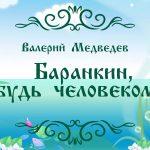 Сказка для детей - Баранкин, будь человеком!