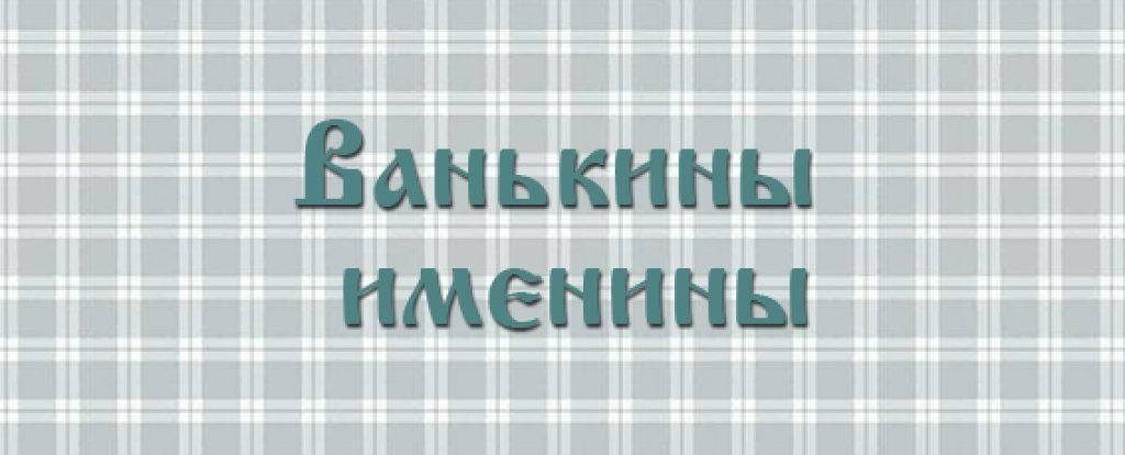 Д.Н. Мамин-Сибиряк. Аленушкины сказки. Ванькины именины