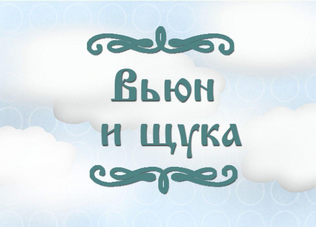 """Фото украинской народной сказки для детей """"Вьюн и щука"""""""