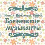 """Фото сказки для детей Братьев Гримм """"Бременские музыканты"""""""