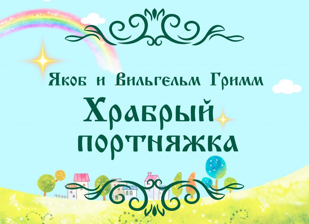 Детская сказка Храбрый портняжка
