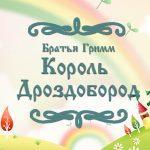 "Фото сказки Братьев Гримм ""Король Дроздобород"""