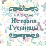 """Фото сказки Б.В. Заходера """"История Гусеницы"""""""
