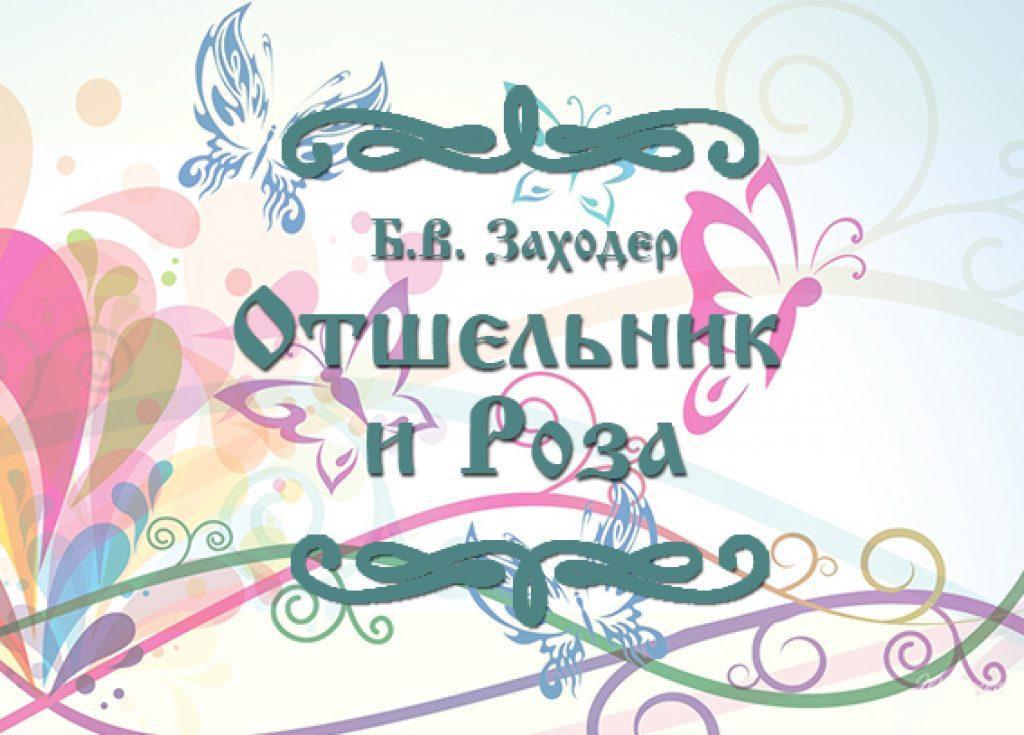 """Фото сказки Б.В. Заходера """"Отшельник и Роза"""""""