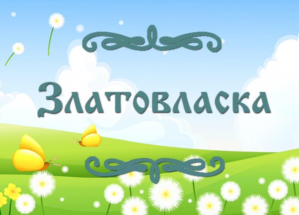 """Фото чешской народной сказки для детей """"Златовласка"""""""