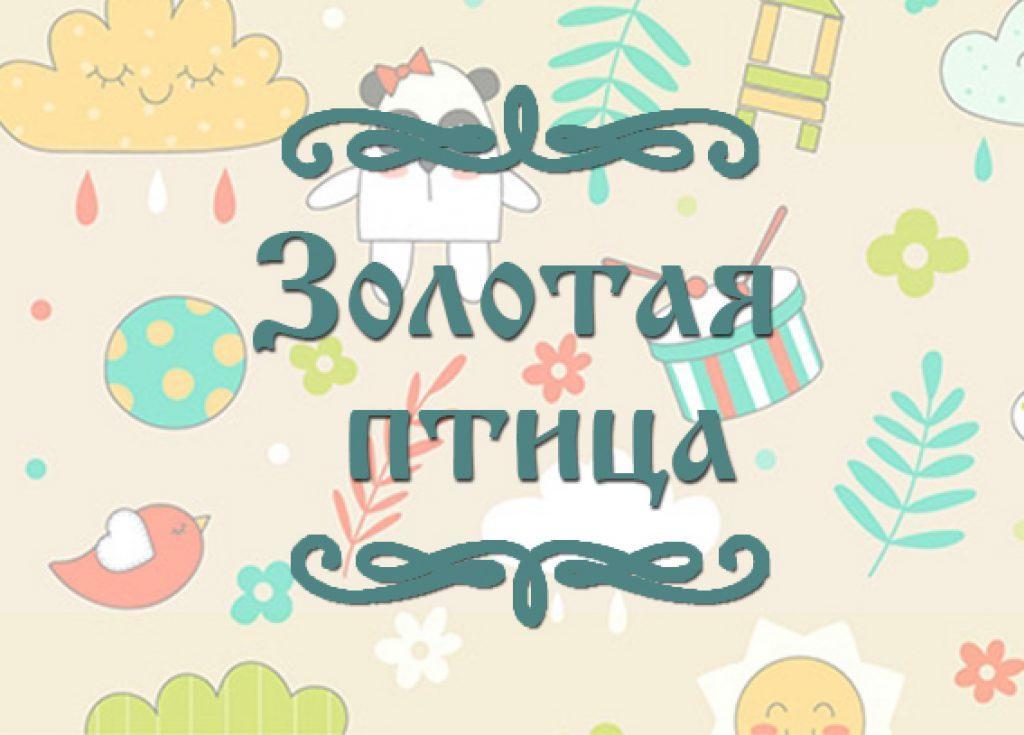 """Фото польской народной сказки для детей """"Золотая птица"""""""