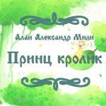 """Фото сказки для детей Алана Александра Милна """"Принц кролик"""""""