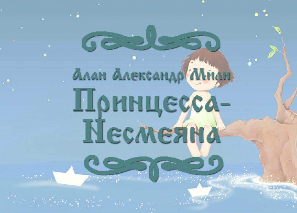"""Фото сказки для детей Алана Александра Милна """"Принцесса-Несмеяна"""""""