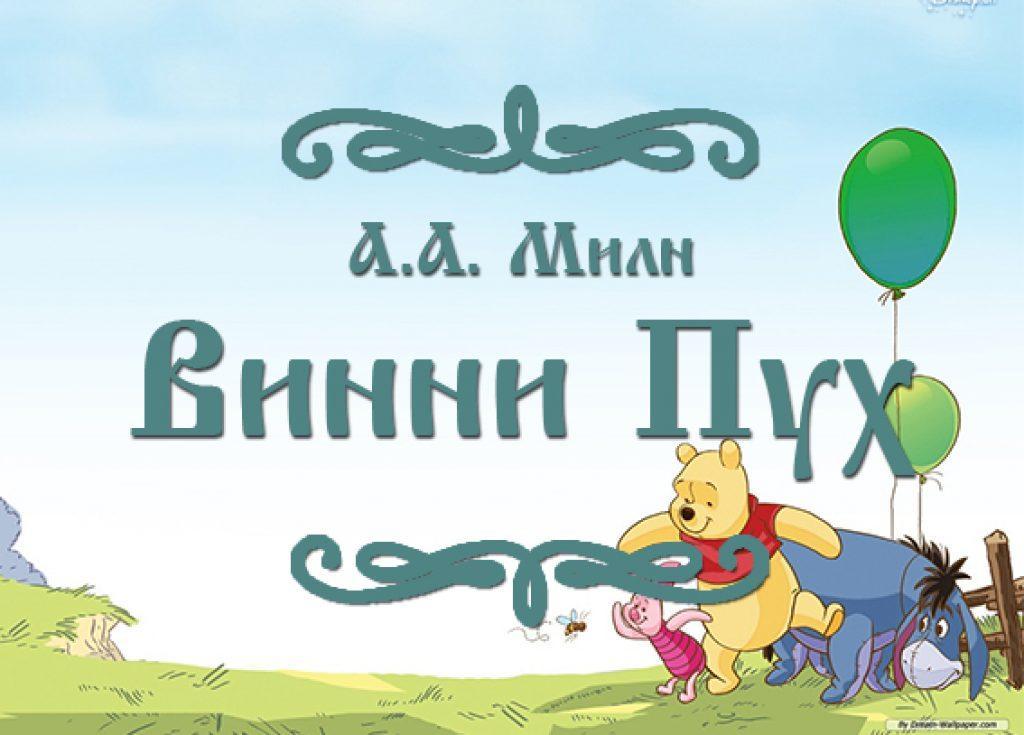 """Фото сказки для детей А. Милна """"Винни Пух"""""""