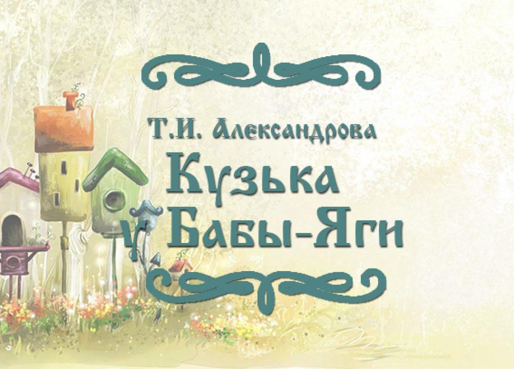"""Фото сказки для детей Т.И. Александровой """"Кузька у Бабы-Яги"""""""