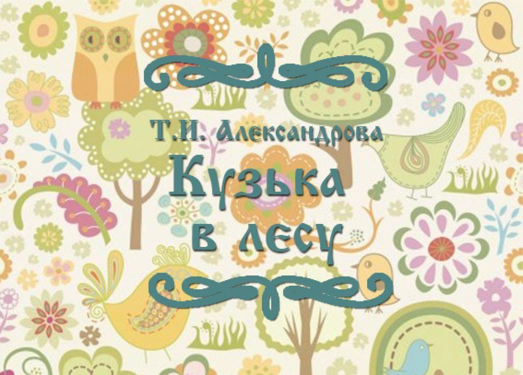 """Фото сказки для детей Т.И. Александровой """"Кузька в лесу"""""""