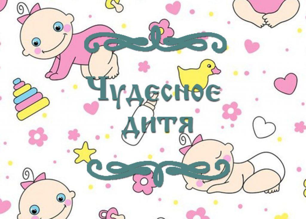 """Фото еврейской народной сказки для детей """"Чудесное дитя"""""""