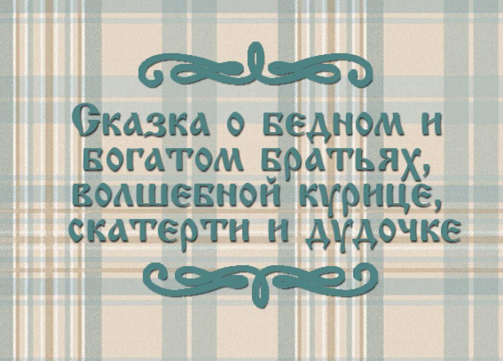 """Фото белорусской народной сказки для детей """"Cказка о бедном и богатом братьях, волшебной курице, скатерти и дудочке"""""""