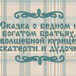 """Фото белорусской народной сказки для детей """"Сказка о бедном и богатом братьях, волшебной курице, скатерти и дудочке"""""""