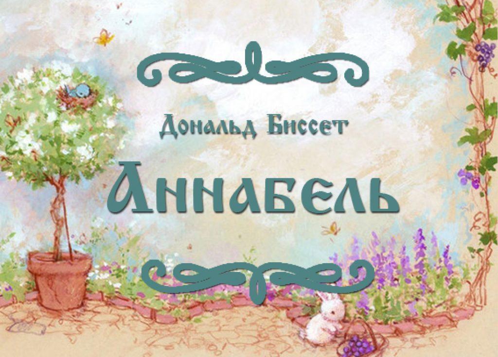 """Фото сказки для детей Дональда Биссета """"Аннабель"""""""