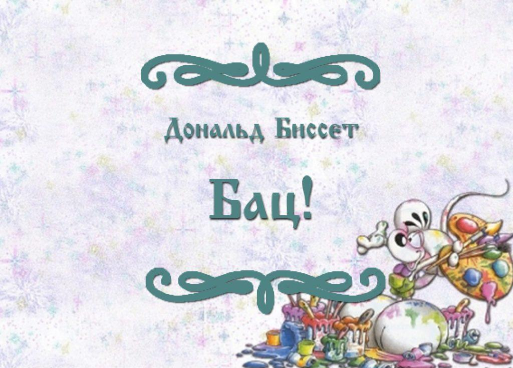 """Фото сказки для детей Дональда Биссета """"Бац!"""""""