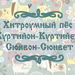 """Фото французской народной сказки для детей """"Хитроумный пёс Куртийон-Куртийет Сюивон-Сюивет"""""""