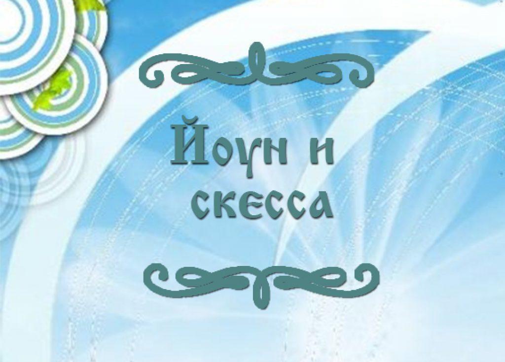 """Фото исландской народной сказки для детей """"Йоун и скесса"""""""