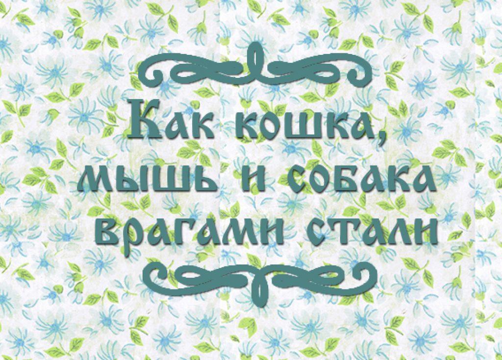 """Фото белорусской народной сказки для детей """"Как кошка, мышь и собака врагами стали"""""""
