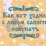 """Фото украинской народной сказки для детей """"Как кот ходил с лисом сапоги покупать"""""""
