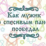 """Фото украинской народной сказки для детей """"Как мужик со спесивым паном пообедал"""""""