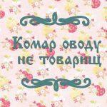 """Фото украинской народной сказки для детей """"Комар оводу не товарищ"""""""