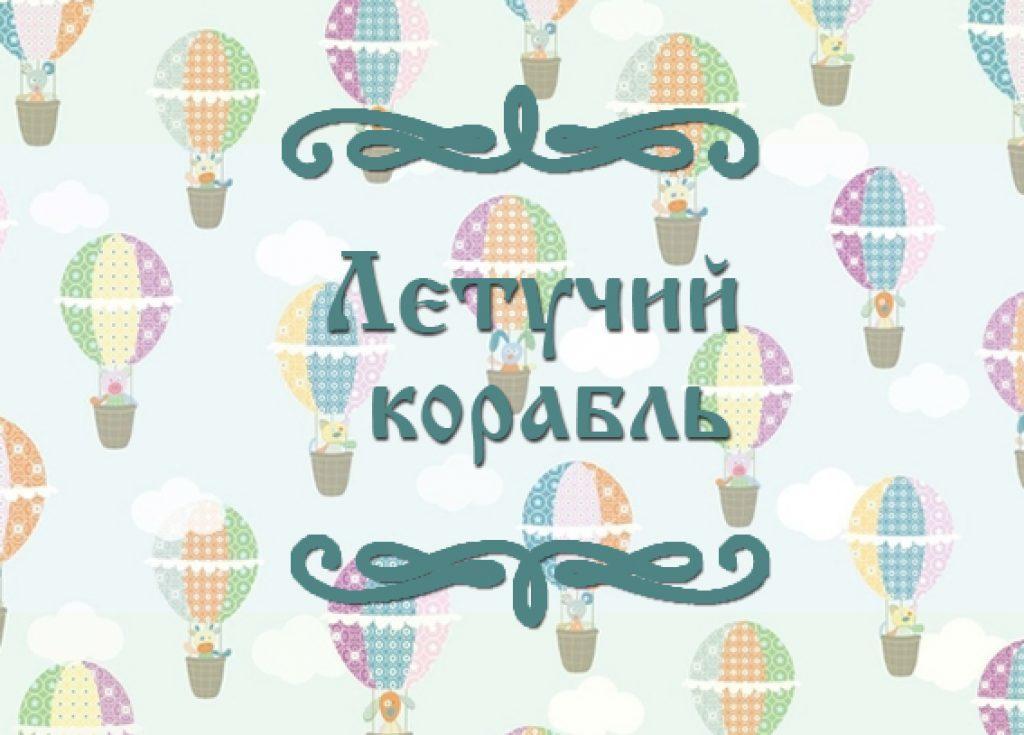 """Фото украинской народной сказки для детей """"Летучий корабль"""""""