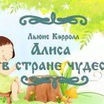 """Фото сказки для детей Льюиса Кэрролла """"Алиса в стране чудес"""""""