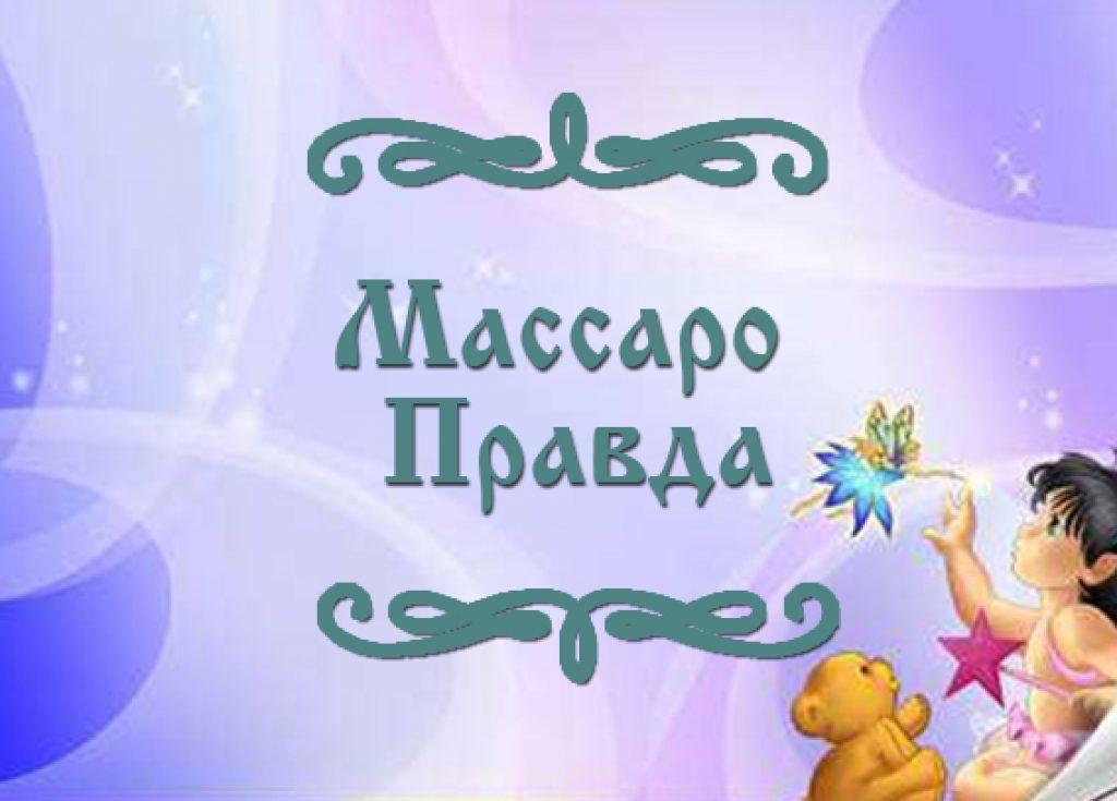 """Фото итальянской народной сказки для детей """"Массаро Правда"""""""