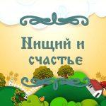 """Фото восточной народной сказки для детей """"Нищий и счастье"""""""