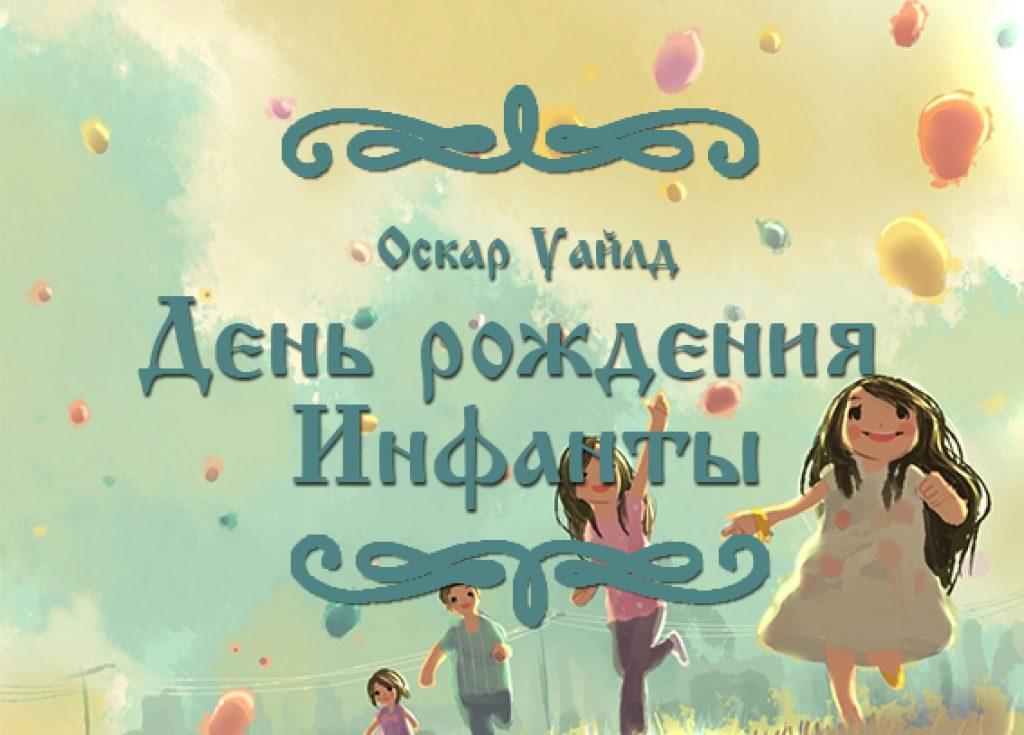 """Фото сказки для детей Оскара Уайлда """"День рождения Инфанты"""""""