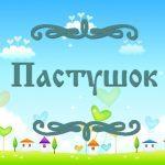 """Фото татарской народной сказки для детей """"Пастушок"""""""