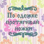 """Фото армянской народной сказки для детей """"По одежке протягивай ножки"""""""