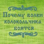 """Фото белорусской народной сказки для детей """"Почему волки колокольчика боятся"""""""