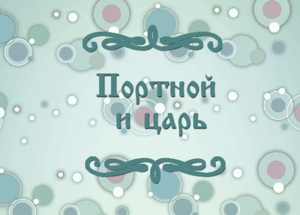 """Фото армянской народной сказки для детей """"Портной и царь"""""""