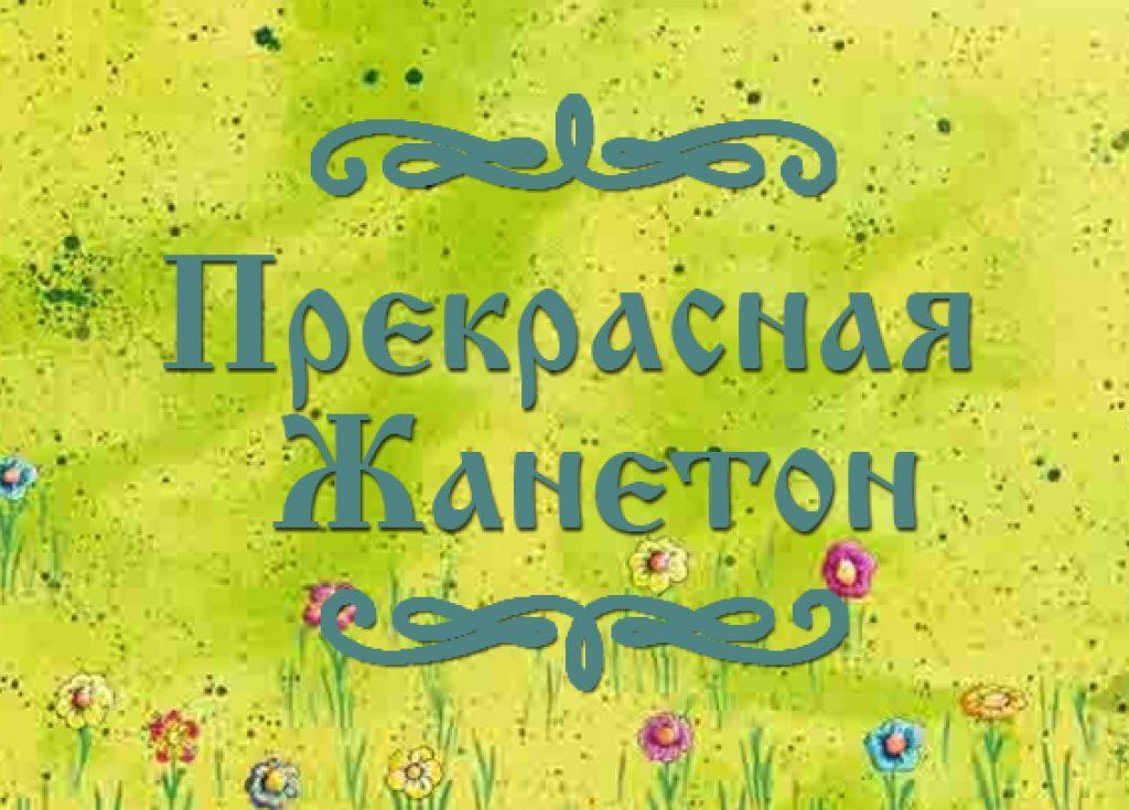 """Фото французской народной сказки для детей """"Прекрасная Жанетон"""""""