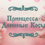 """Фото еврейской народной сказки для детей """"Принцесса Длинные Косы"""""""