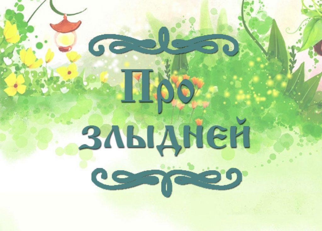 """Фото украинской народной сказки для детей """"Про злыдней"""""""