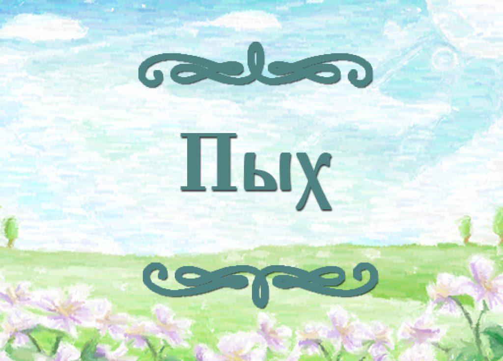 """Фото белорусской народной сказки для детей """"Пых"""""""