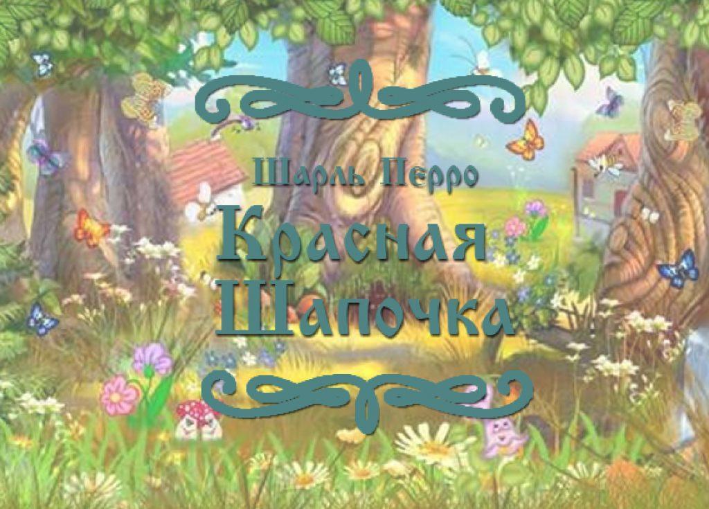 """Фото сказки для детей Шарля Перро """"Красная Шапочка"""""""